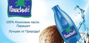Кокосовое масло - для красоты и здоровья.