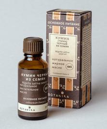 Жирное масло Кумина черного из семян 100%, 30 мл